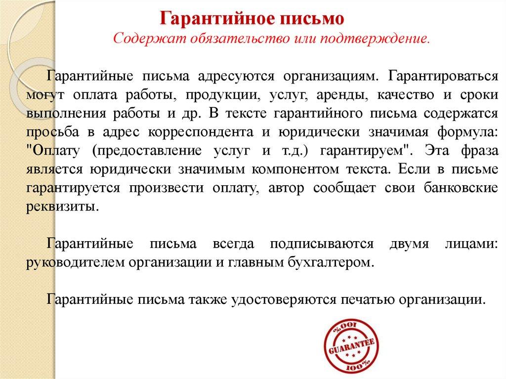 образец гарантийного письма о выполнении обязательств по договору тех