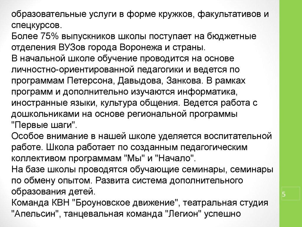 Кружок сокровища русского языка в 1-2 классе по фгос