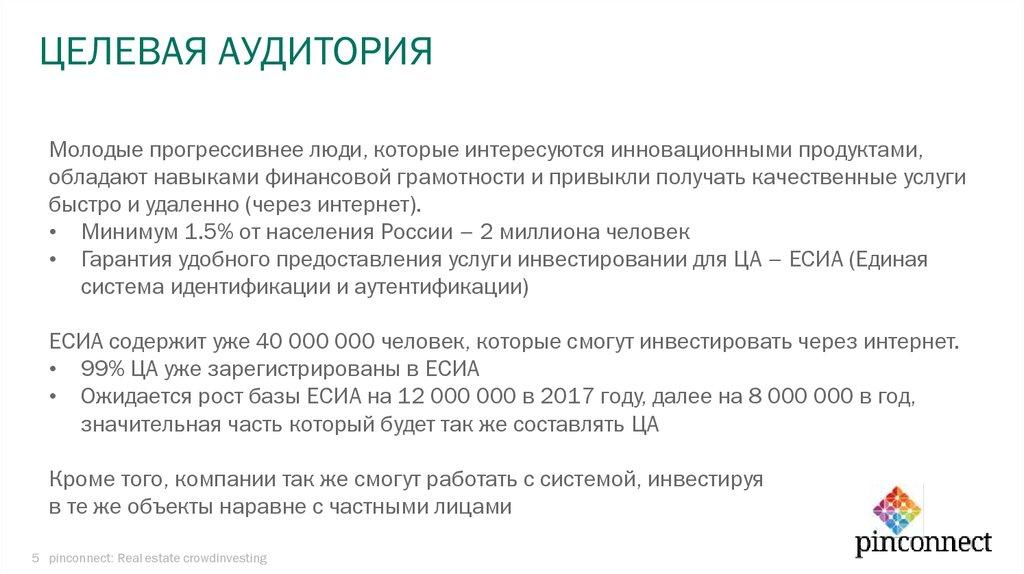 Целевая аудитория бухгалтерские услуги профессиональные российские организации бухгалтеров и аудиторов
