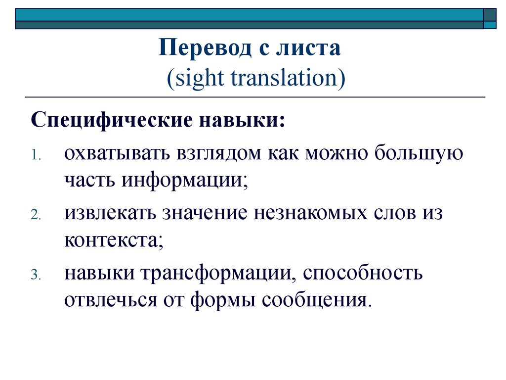 Перевод с листа (sight translation)