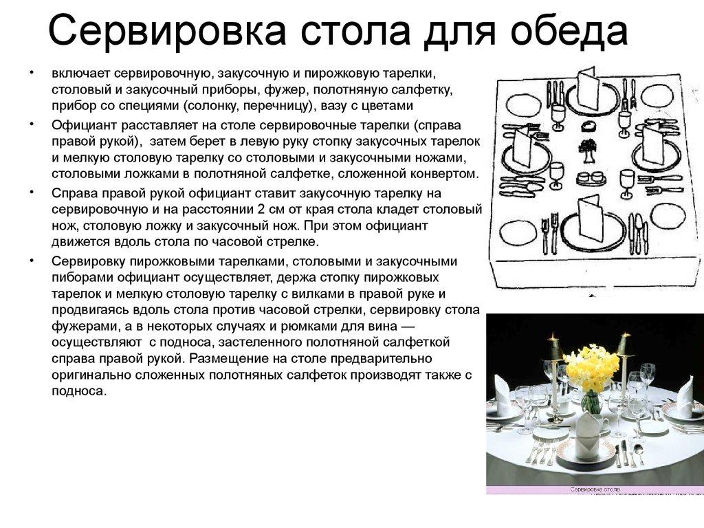 Сообщение сервировка стола к обеду