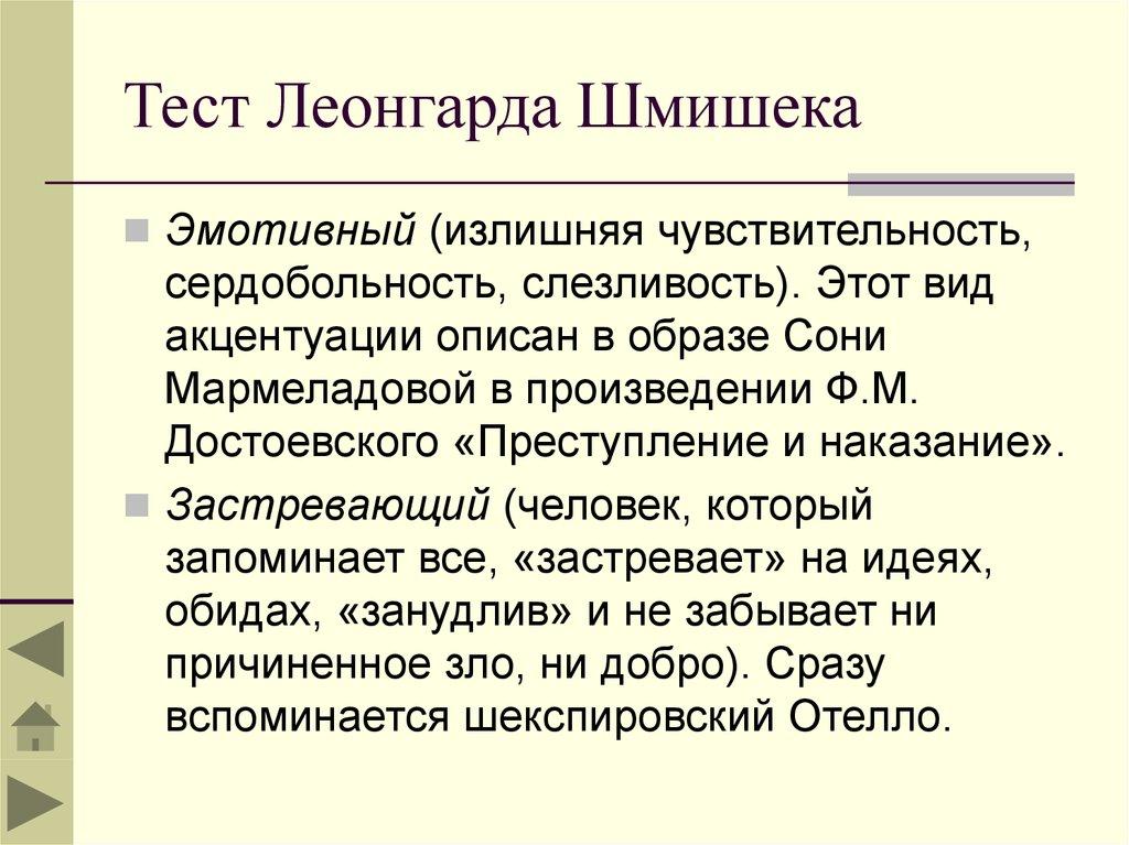 ТЕСТЫ ШМИШЕКА И ЛЕОНГАРДА СКАЧАТЬ БЕСПЛАТНО