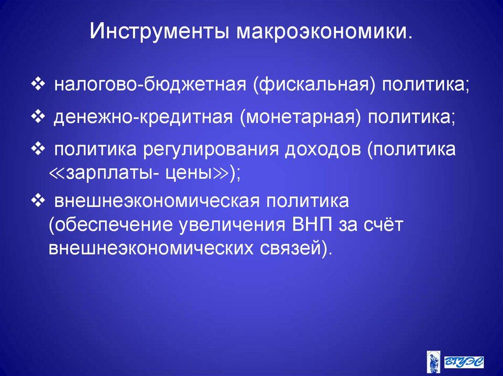 Инструменты Макроэкономики Шпаргалка