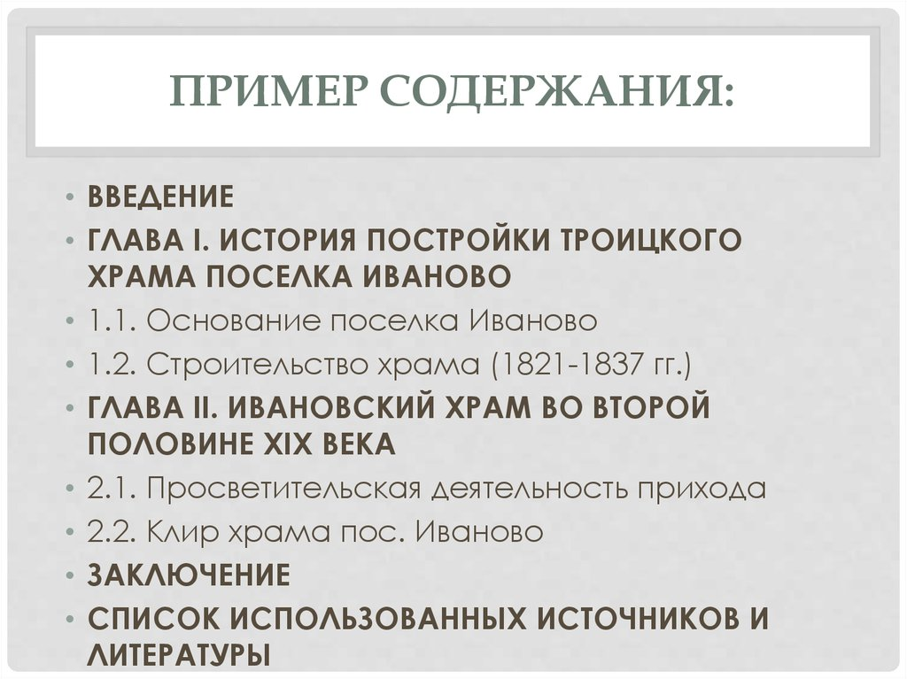 История храма курсовая работа 8483