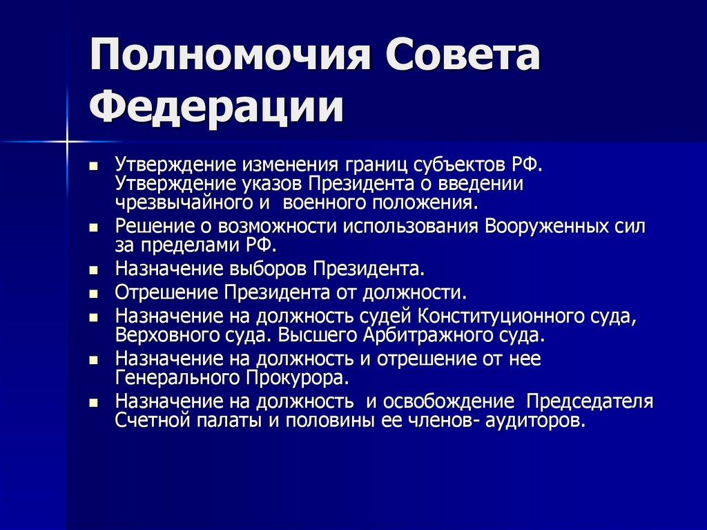 Формирование и федерации шпаргалка совет полномочия