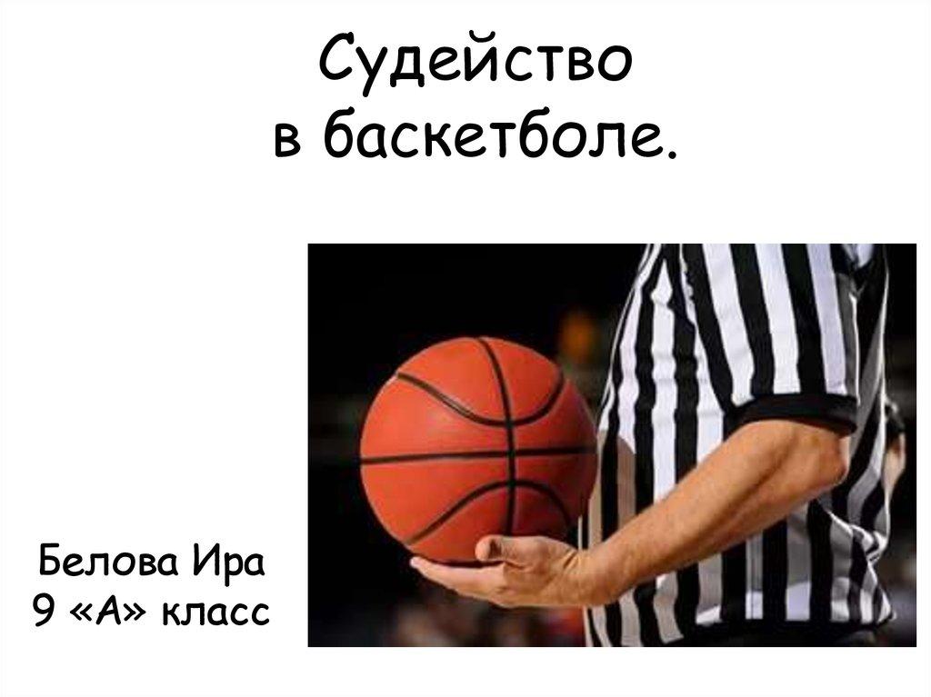 Судейство в баскетболе кратко