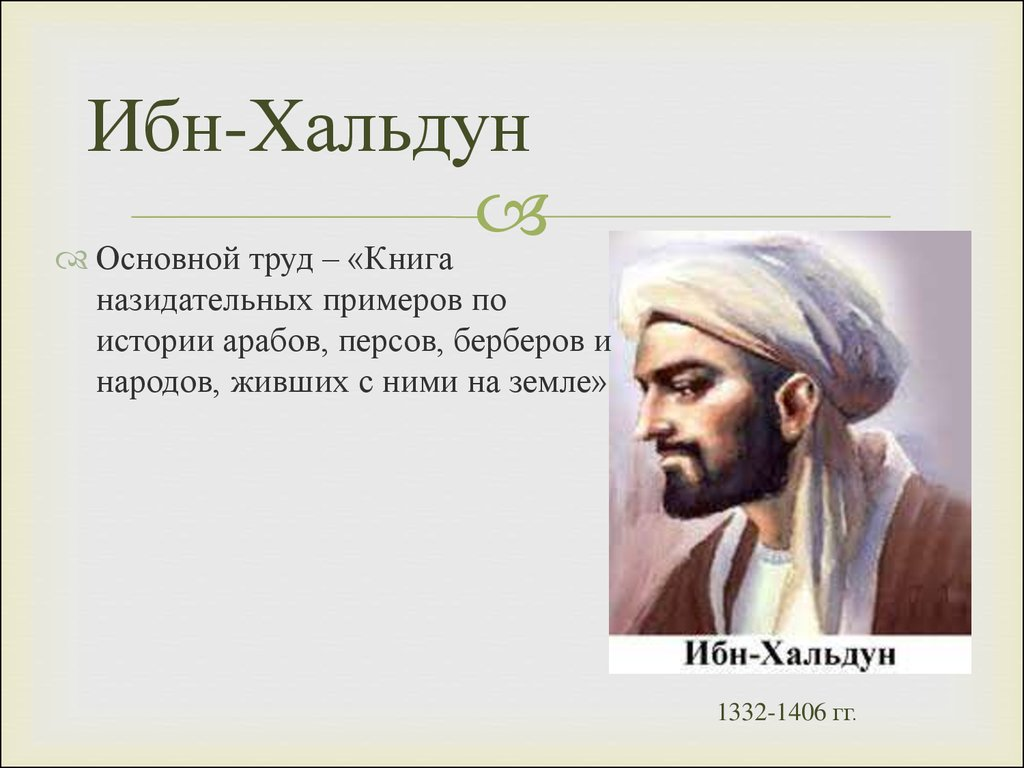 the basic theory behind the ibn khaldunesque asabiyya Strong brotherhood ties live in close proximity, share in inheritance and responsibilities o from plcp 3410 at uva.