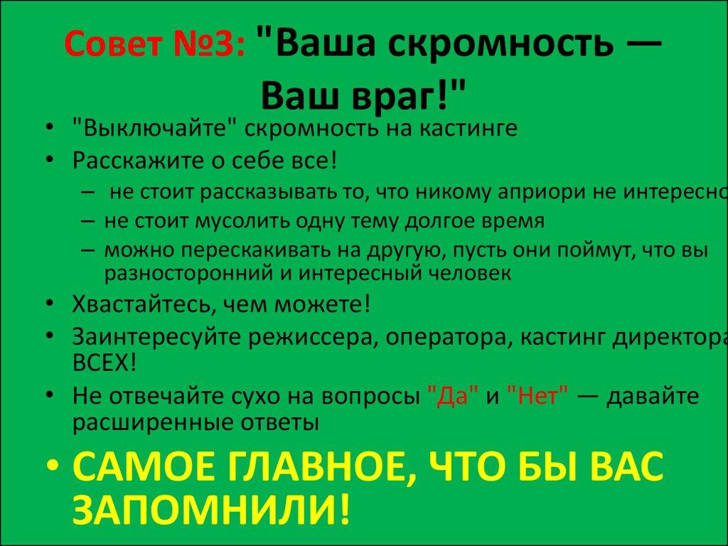 Что рассказать о себе на кастинге работа для девушек в москве от 17 лет вакансии