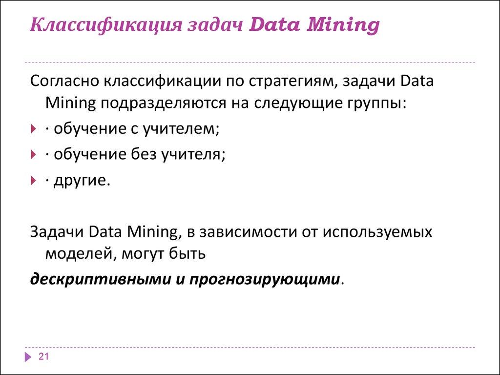 Data mining решение задач материальная помощь в учебных заведениях для студентов