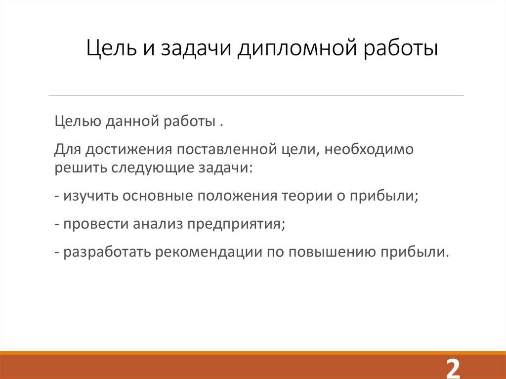 презентация online presentation  Цель и задачи дипломной работы