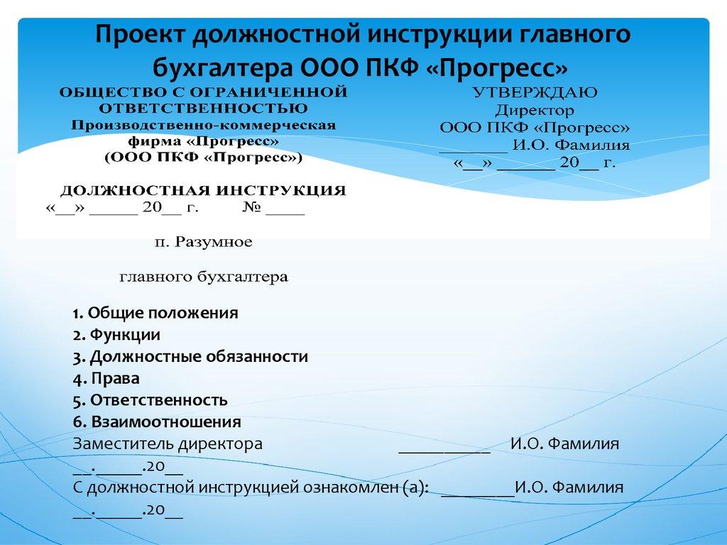 Документоведение и документационное обеспечение управления  Проект должностной инструкции главного бухгалтера ООО ПКФ Прогресс