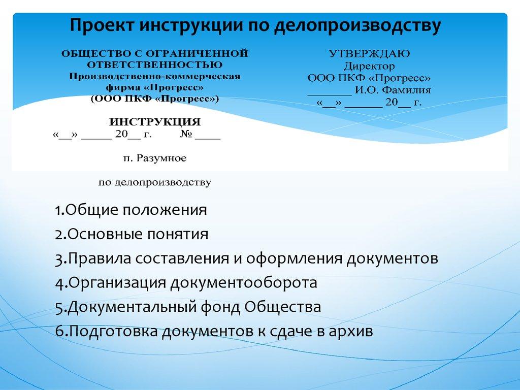 Документоведение и документационное обеспечение управления   Проект инструкции по делопроизводству