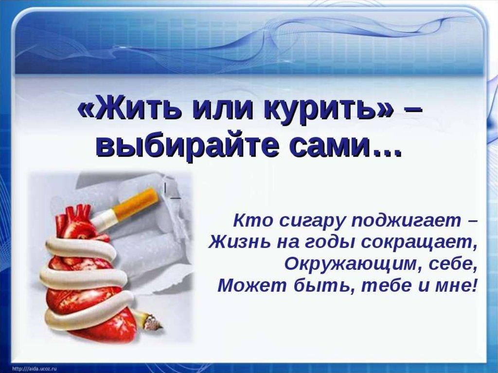 Вред курения презентация картинки
