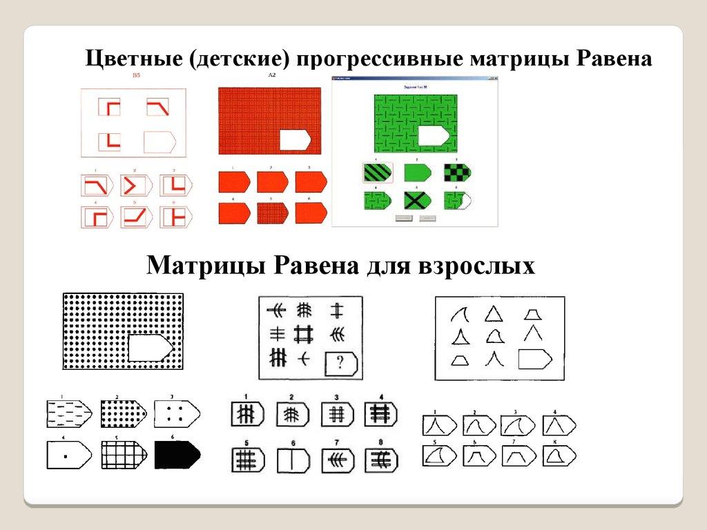 Для детей методика прогрессивных цветных матриц равена