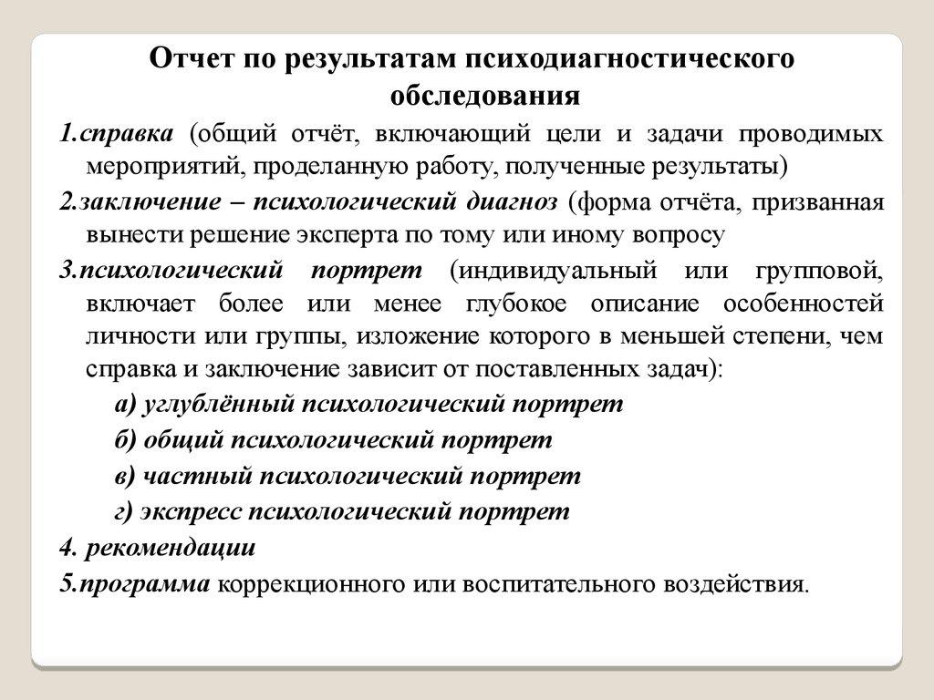 Психодиагностика online presentation 6 32m