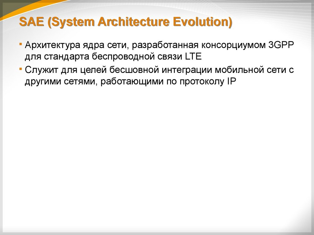 SAE (System Architecture Evolution)