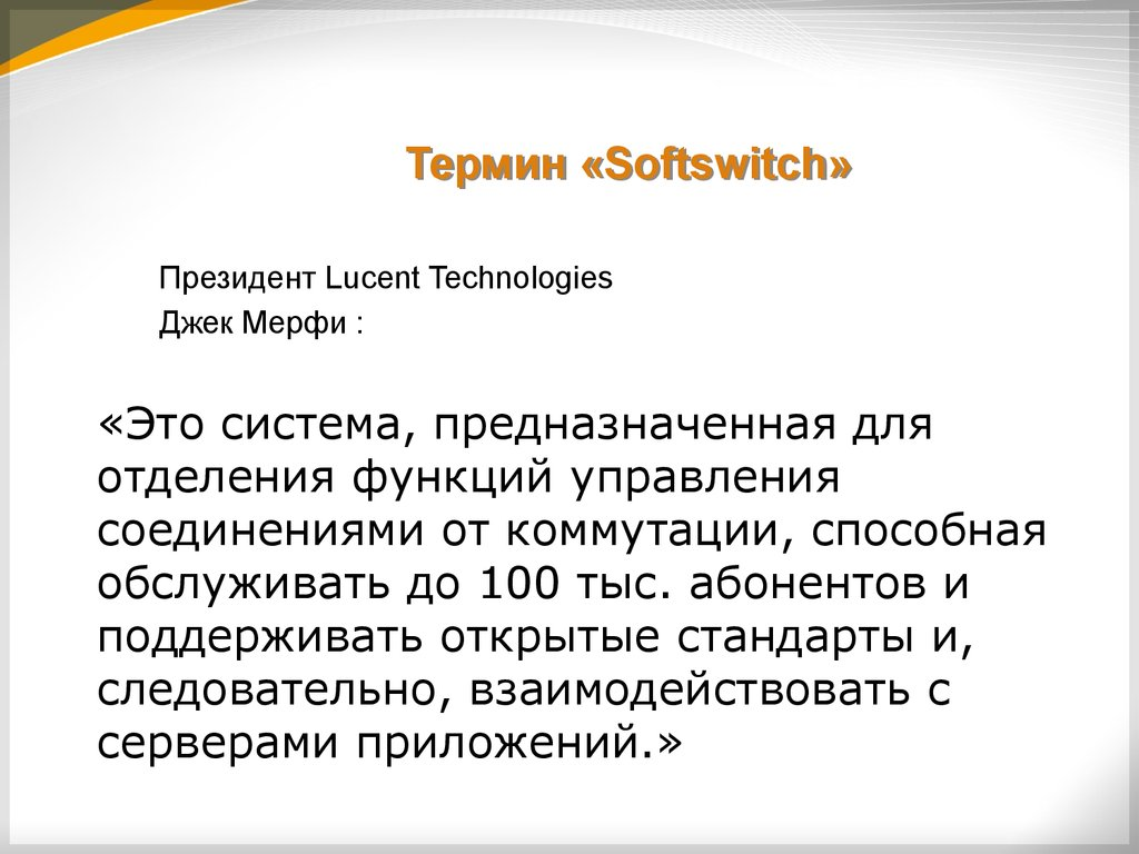 Термин «Softswitch»