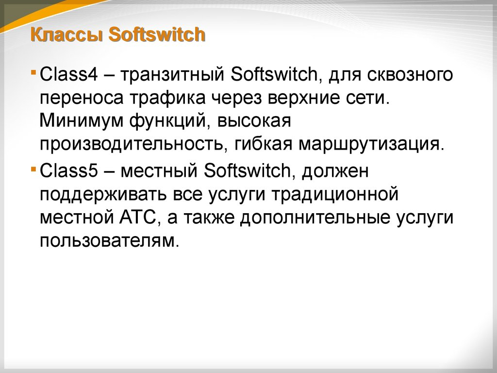 Классы Softswitch