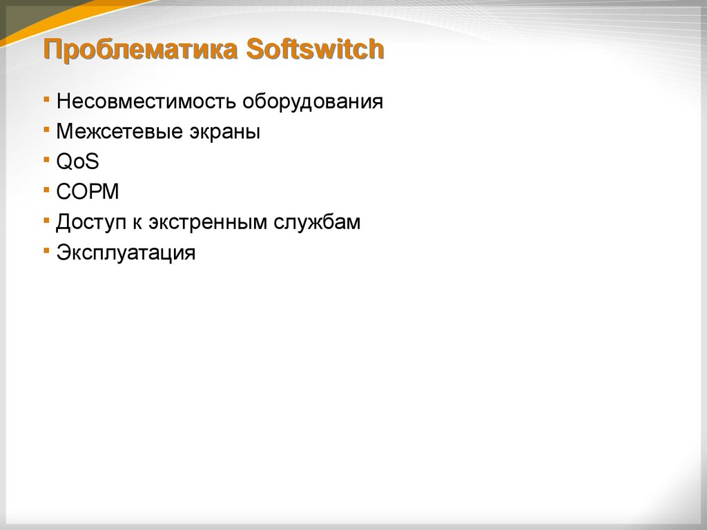 Проблематика Softswitch