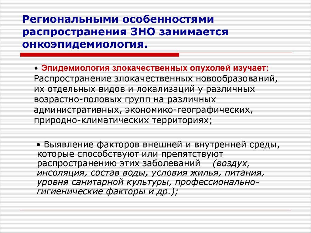 Организация онкологической службы в России - презентация ...
