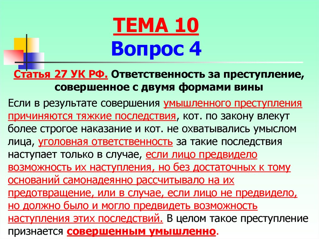 Ст 27 ук рф
