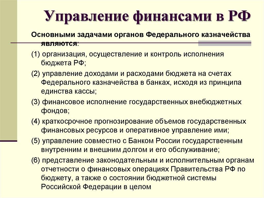 рф шпаргалка органы финансами управления в