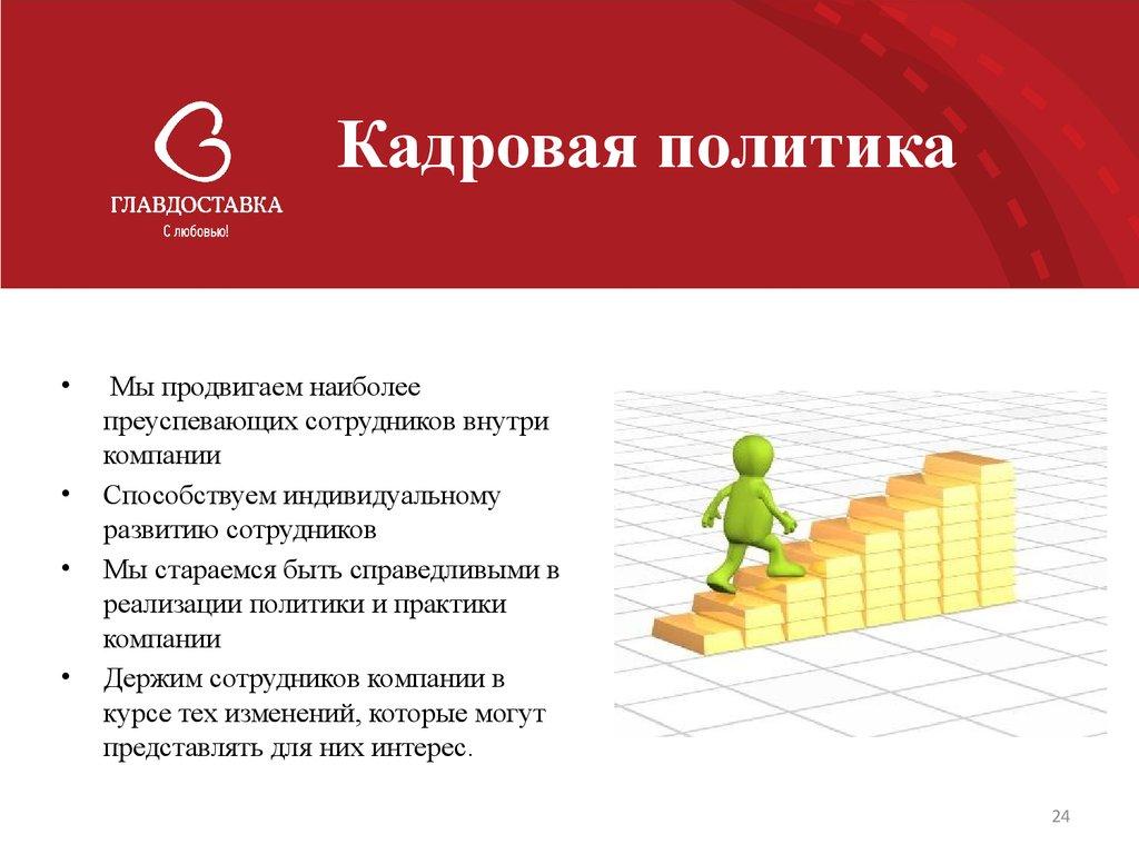 Кадровая политика на сайте компании сибирь строительная компания сайт