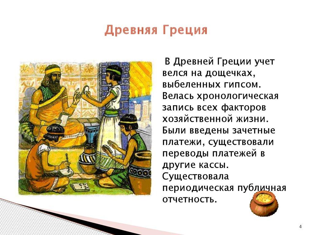 Развитие бухгалтерского учета в древнем мире реферат 2866