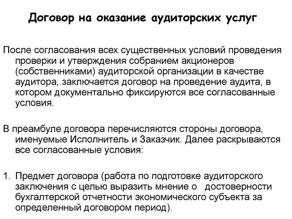 Договор оказания бухгалтерских консультационных аудиторских услуг вакансии главного бухгалтера в реутово