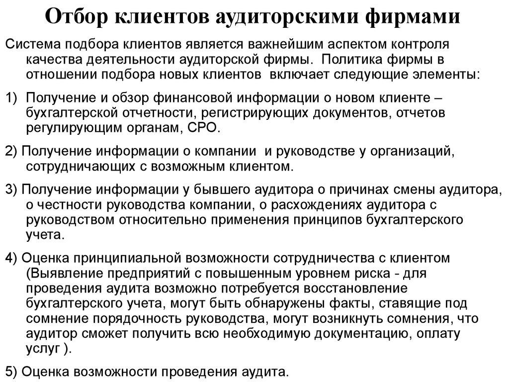 Процедуры Отбора Клиентов Аудиторскими Фирмами. Шпаргалка