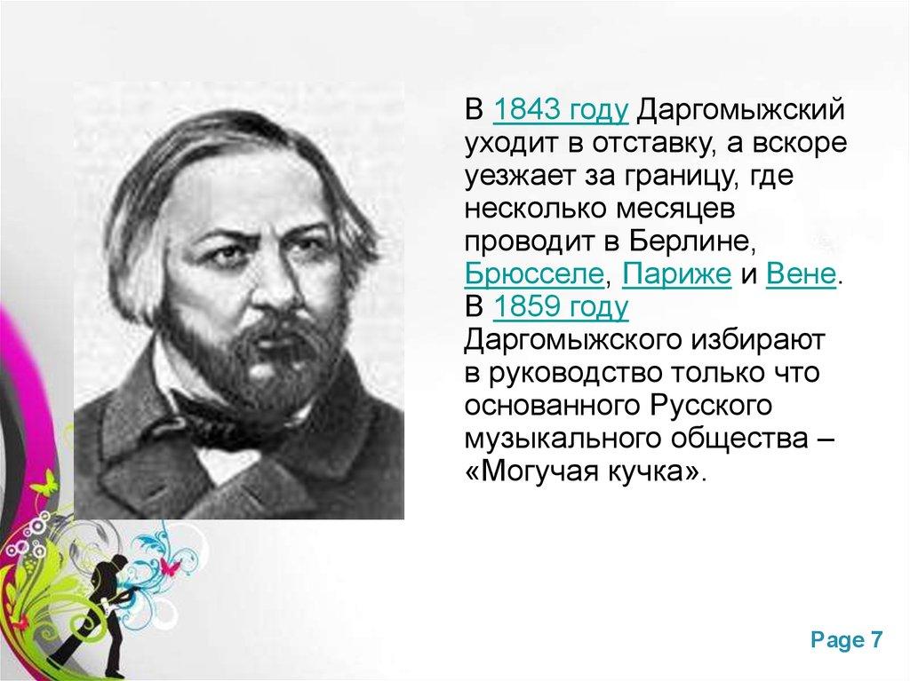 Презентация Александр 2 Для 3 Класса