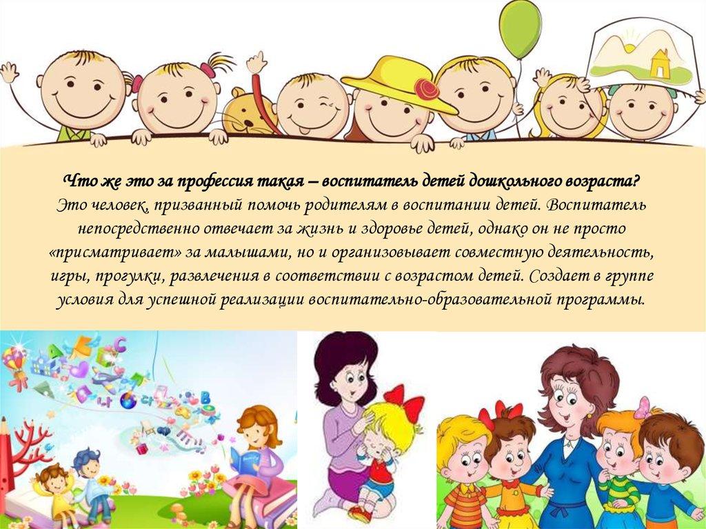Стихи о профессии воспитателя детского сада короткие