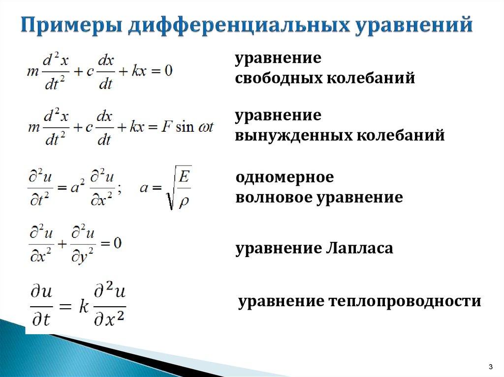 Решебник дифференциальных уравнениях онлайн