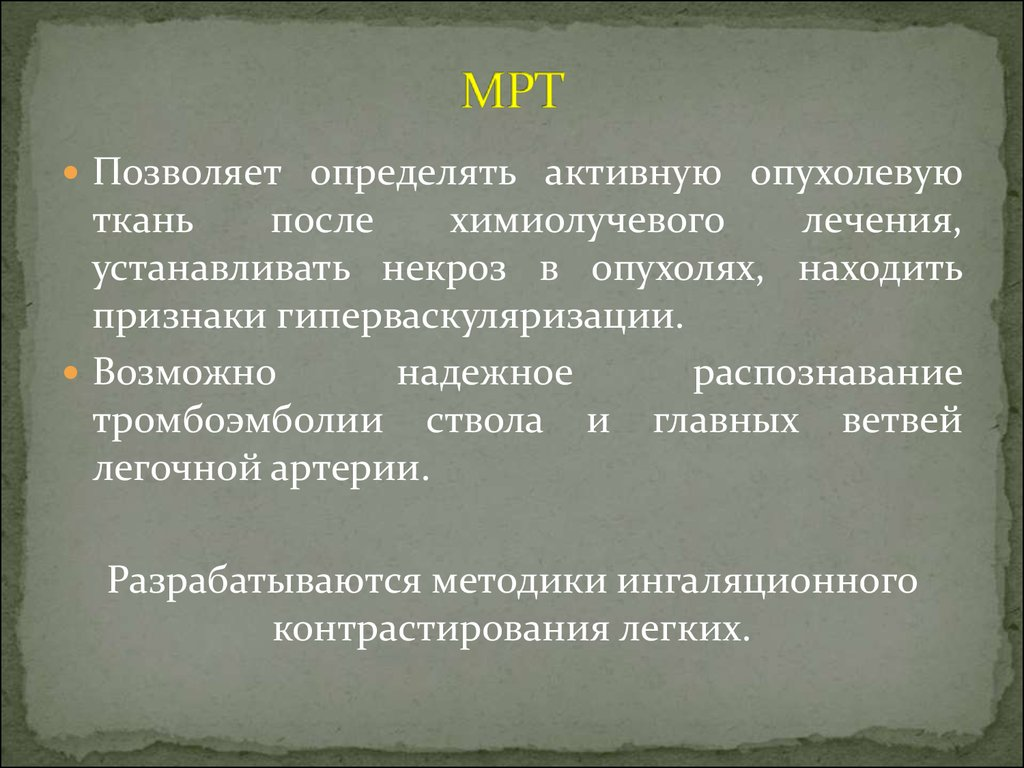 МРТ