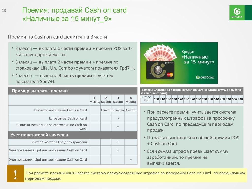 выплата по страхованию кредита в отп банке идёт Октавам