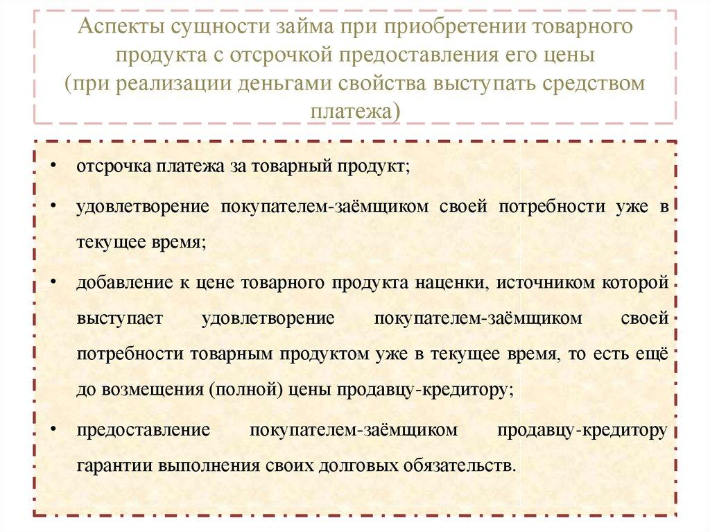 товарный кредит деньгами фильм бешеные деньги 1981