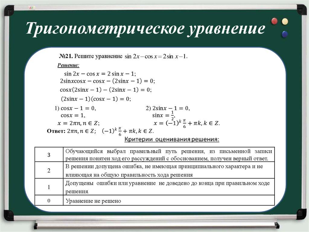 Авторизуйтесь онлайн решить тригонометрическое уравнение может проявиться уже