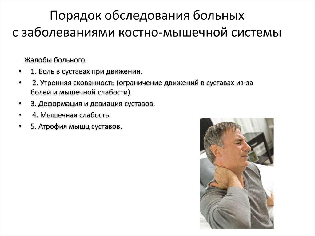 Диагностика заболеваний костной системы