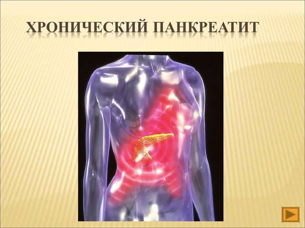 Сестринский уход при хроническом панкреатите - презентация онлайн | 768x1024