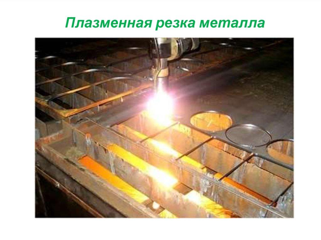 способы получения металла реферат