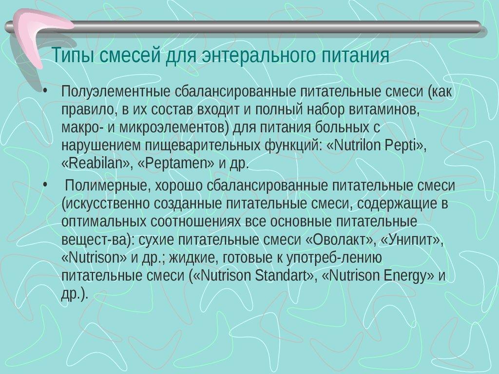 Полуэлементные смеси для энтерального питания