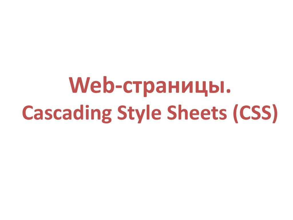 Web-страницы. Cascading Style Sheets (СSS)