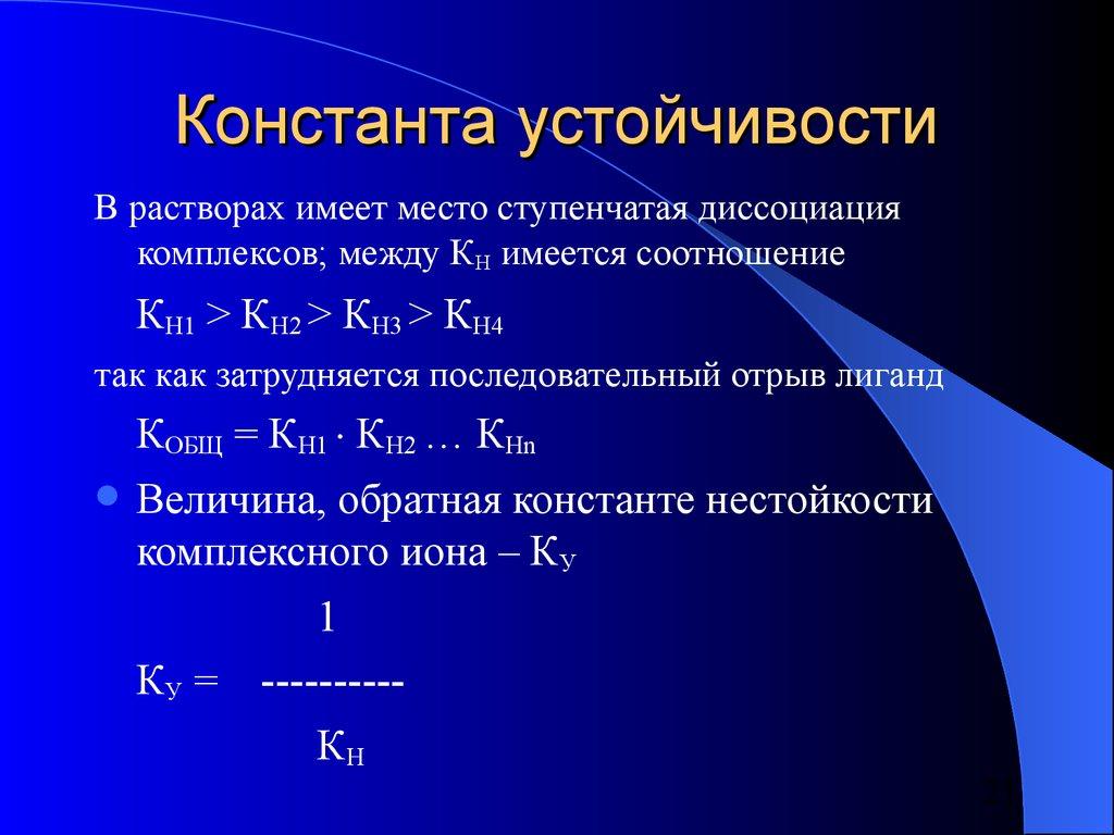 праздника считается константа устойчивости комплексного иона дицианоаргентат калия коем случае