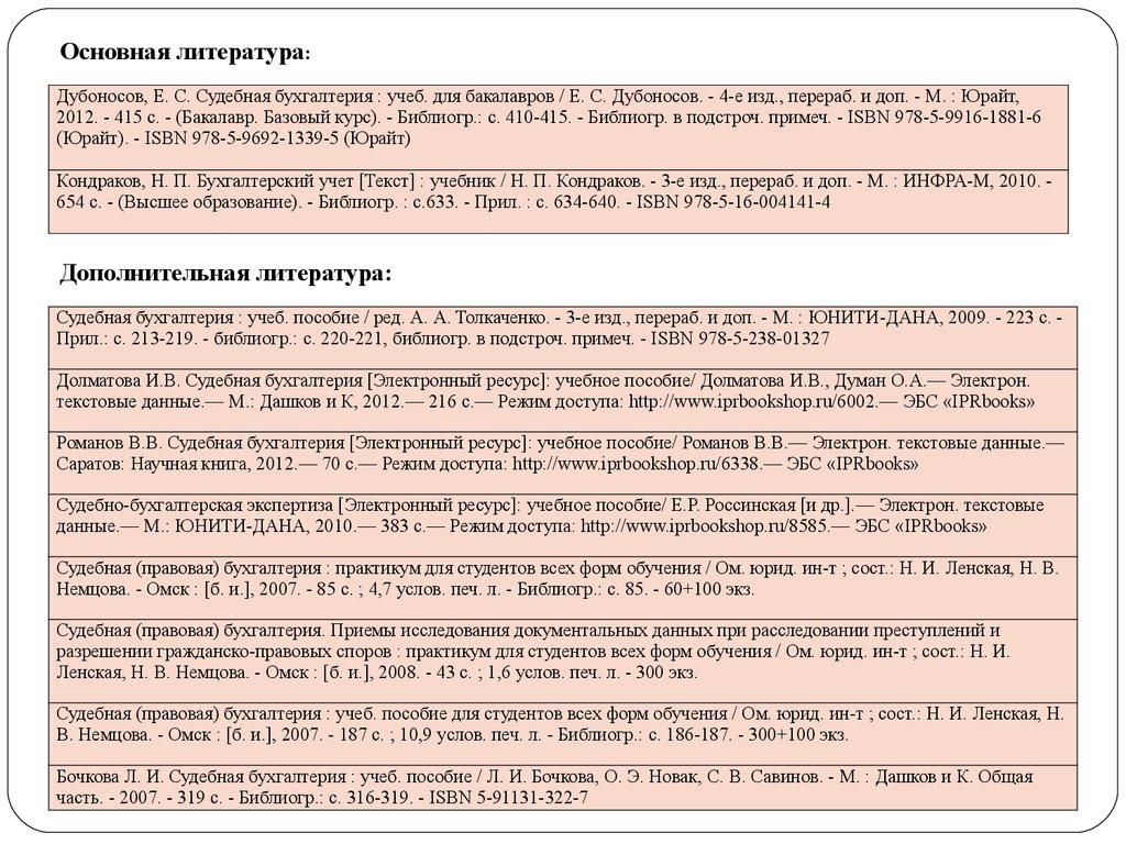 Кондраков н. П. , иванова м. А.