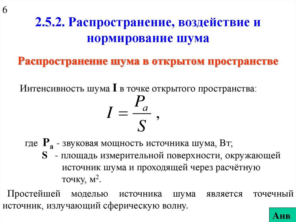 Определение суммарного шума при работе нескольких источников онлайн форекс по мартингейлу