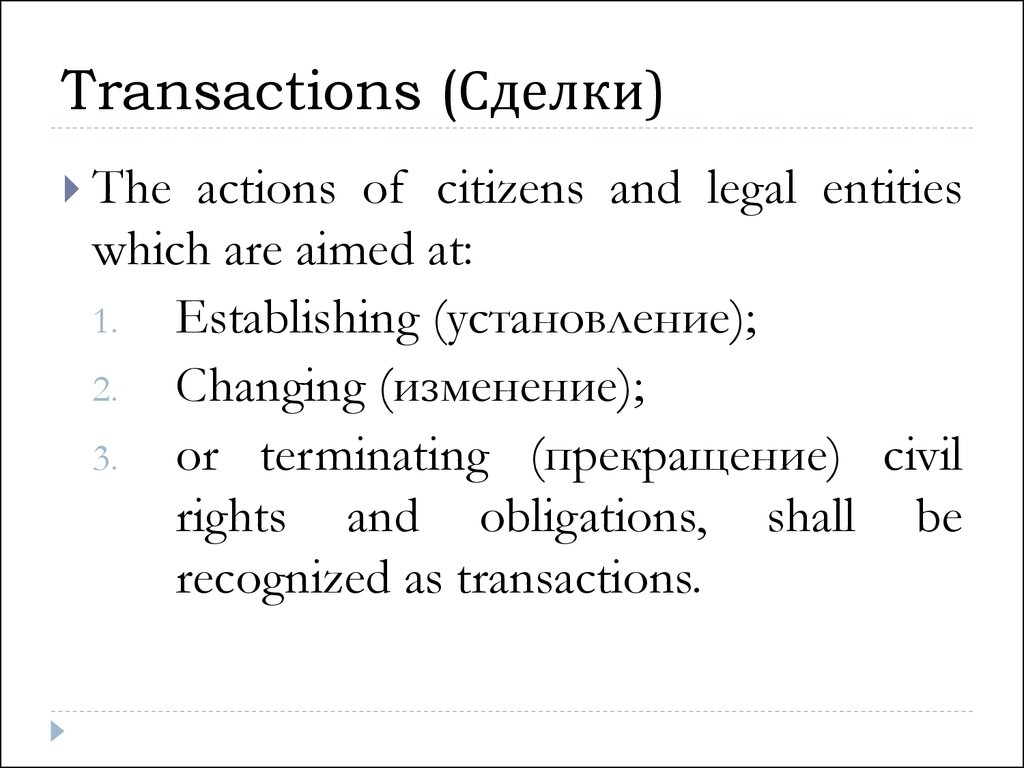 An example of unilateral transactions in civil law 81