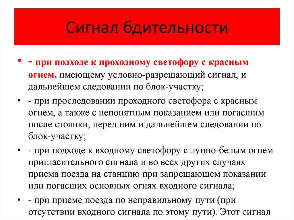 прием поезда при запрещающем показании входного сигнала федерации: Ростовская область