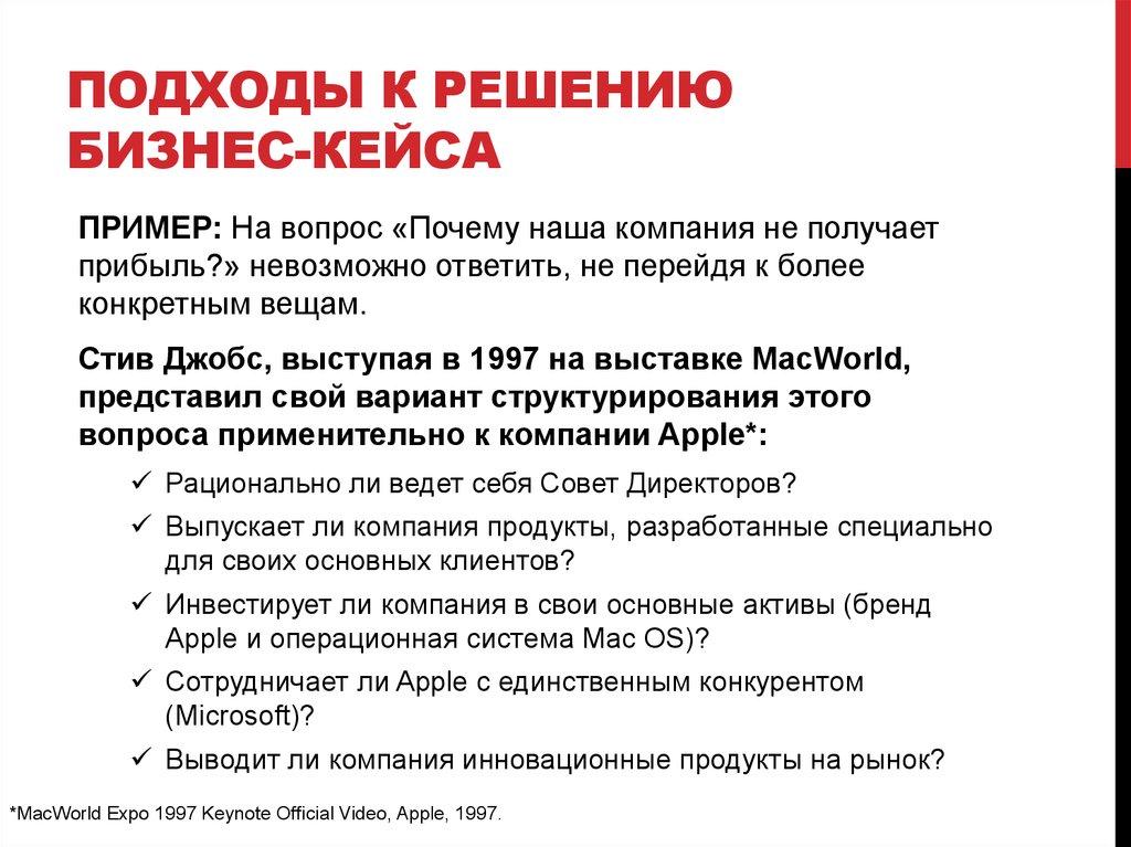 Решебник Бизнес Кейсов