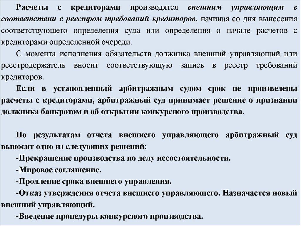 решения принимаемые по делу о банкротстве арбитражным судом