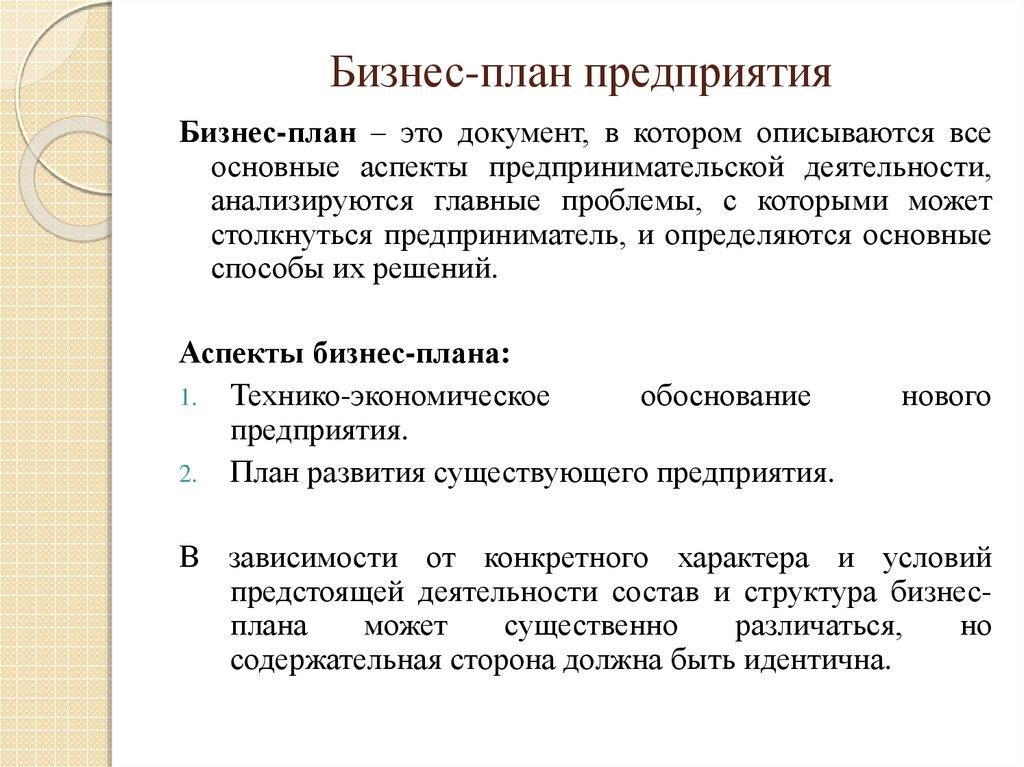 БРИНК БИЗНЕС ПЛАН ПРЕДПРИЯТИЯ СКАЧАТЬ БЕСПЛАТНО